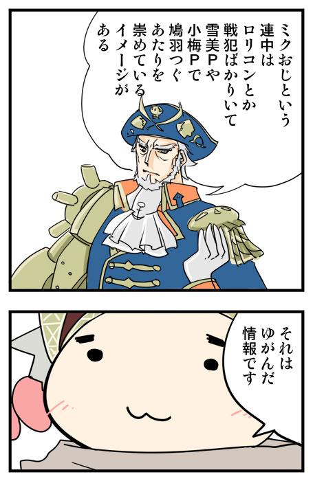 フックとみくおじパロ