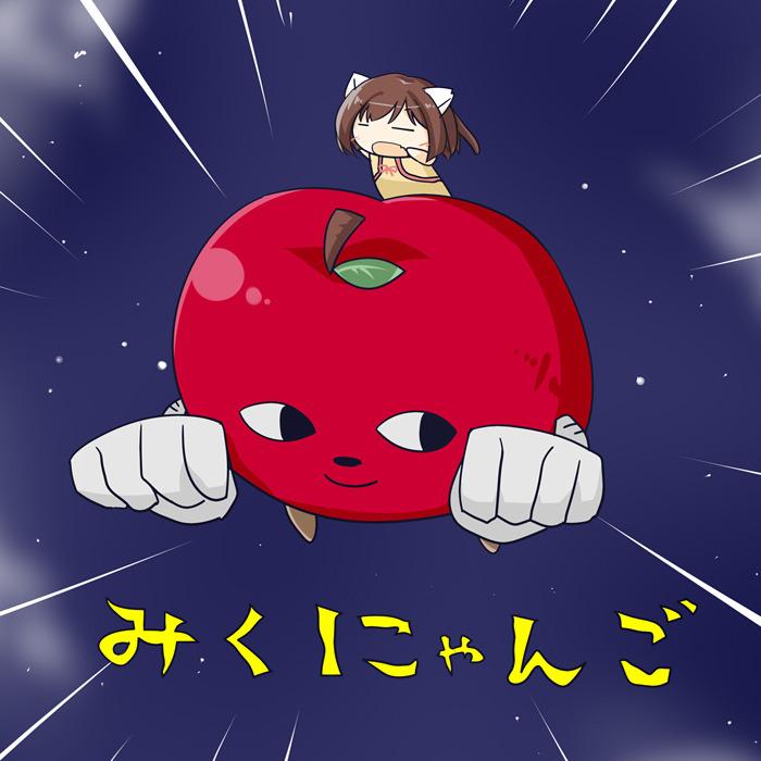 みくにゃんご